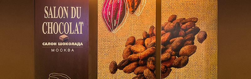 SALON DU CHOCOLAT, салон шоколада в Москве, шоколад, выставка шоколада, какао-боб, шоколадные платья, дефиле, кондитерское шоу, конфеты, шоколатье, кондитеры, chocolate, cocoa, candy, chocolatier, pastry chef, шоколадные конфеты, шоколадный фонтан